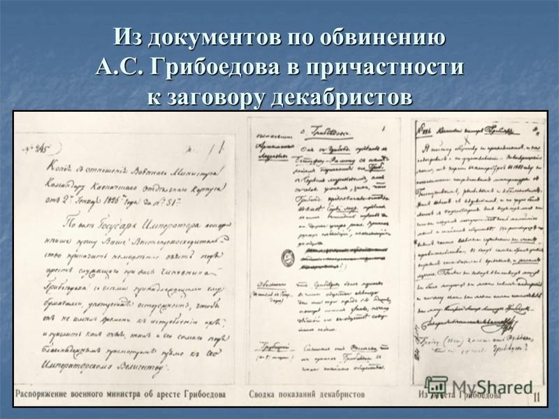 Из документов по обвинению А.С. Грибоедова в причастности к заговору декабристов