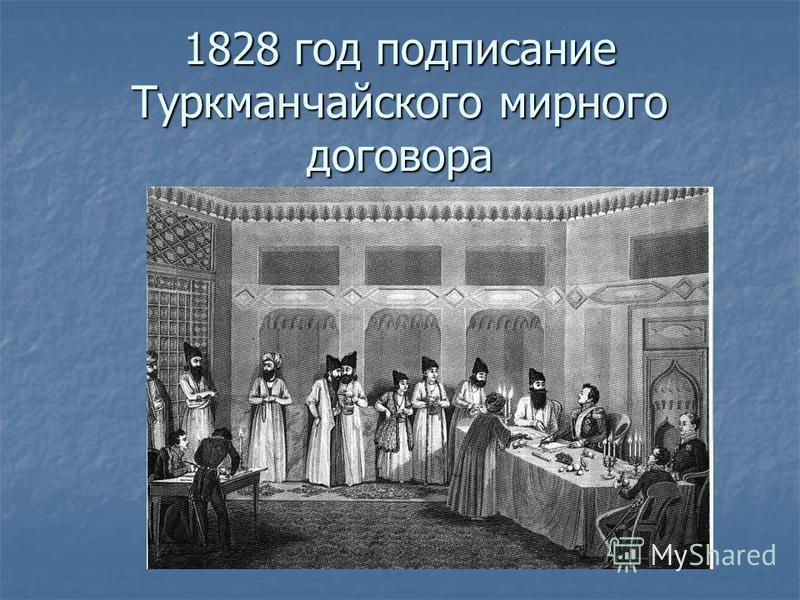 1828 год подписание Туркманчайского мирного договора