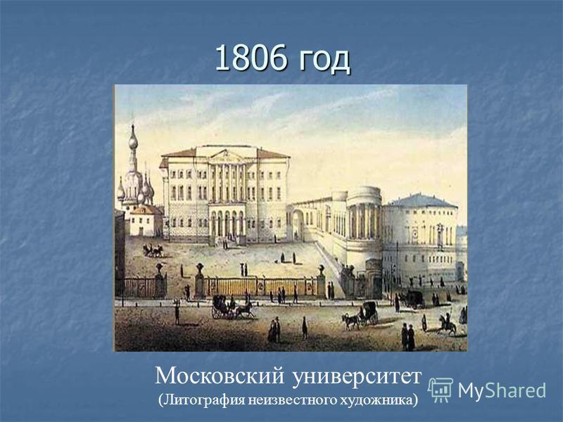 1806 год Московский университет (Литография неизвестного художника)