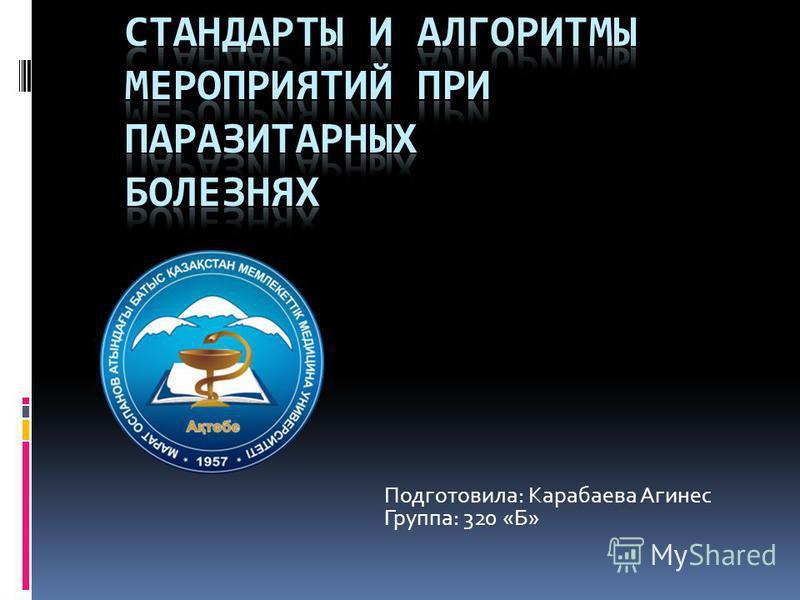 Подготовила: Карабаева Агинес Группа: 320 «Б»
