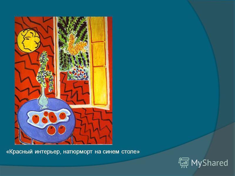 «Красный интерьер, натюрморт на синем столе»