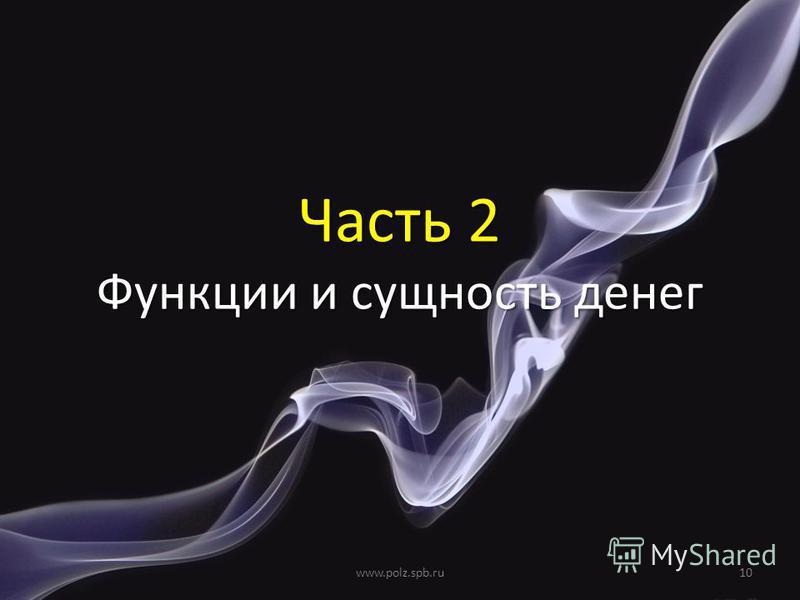 Часть 2 Функции и сущность денег 10www.polz.spb.ru