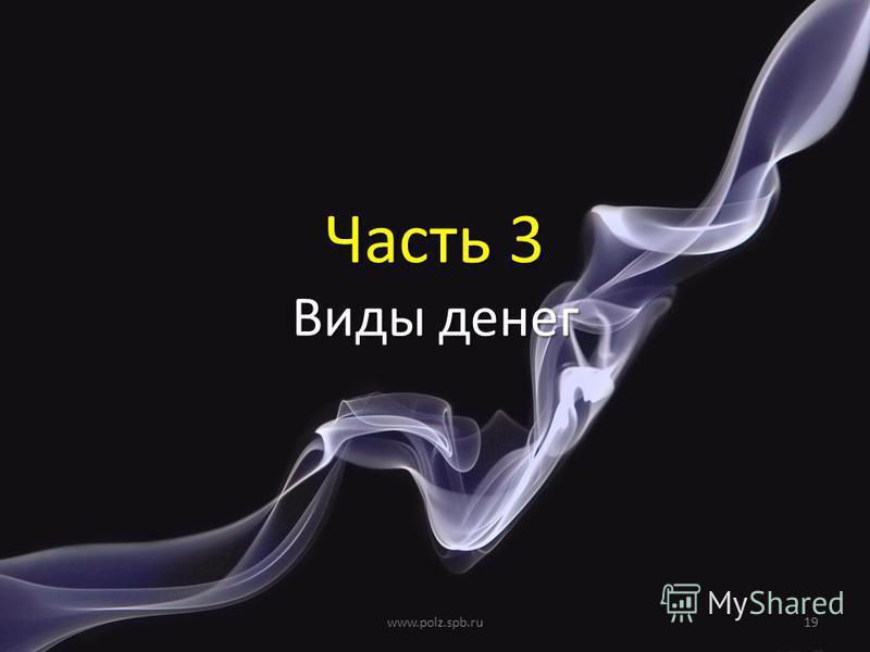 Часть 3 Виды денег 19www.polz.spb.ru