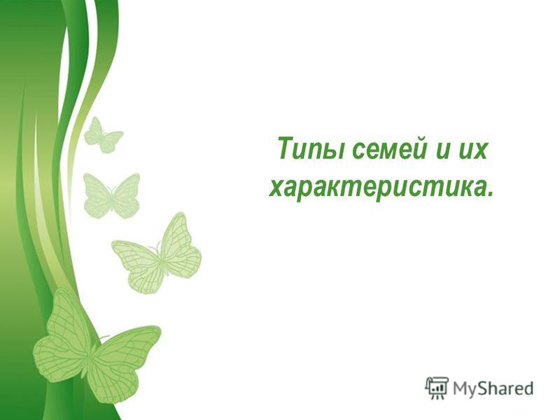 Free Powerpoint TemplatesPage 1Free Powerpoint Templates Типы семей и их характеристика.