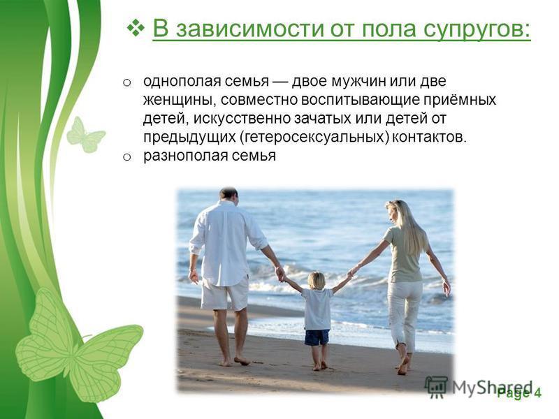 Free Powerpoint TemplatesPage 4 В зависимости от пола супругов: o однополая семья двое мужчин или две женщины, совместно воспитывающие приёмных детей, искусственно зачатых или детей от предыдущих (гетеросексуальных) контактов. o разнополая семья