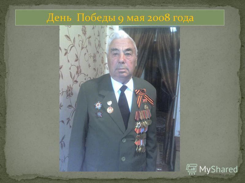 День Победы 9 мая 2008 года