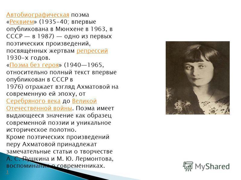 Автобиографическая Автобиографическая поэма «Реквием» (1935-40; впервые опубликована в Мюнхене в 1963, в СССР в 1987) одно из первых поэтических произведений, посвящённых жертвам репрессий 1930-х годов.Реквиемрепрессий «Поэма без героя» (19401965, от