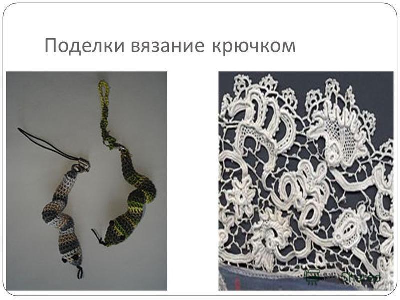 Поделки вязание крючком