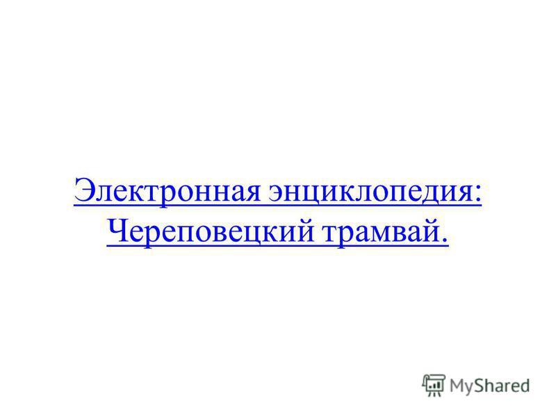 Электронная энциклопедия: Череповецкий трамвай.