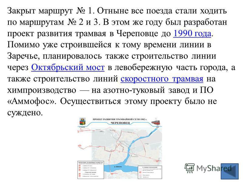 Закрыт маршрут 1. Отныне все поезда стали ходить по маршрутам 2 и 3. В этом же году был разработан проект развития трамвая в Череповце до 1990 года. Помимо уже строившейся к тому времени линии в Заречье, планировалось также строительство линии через