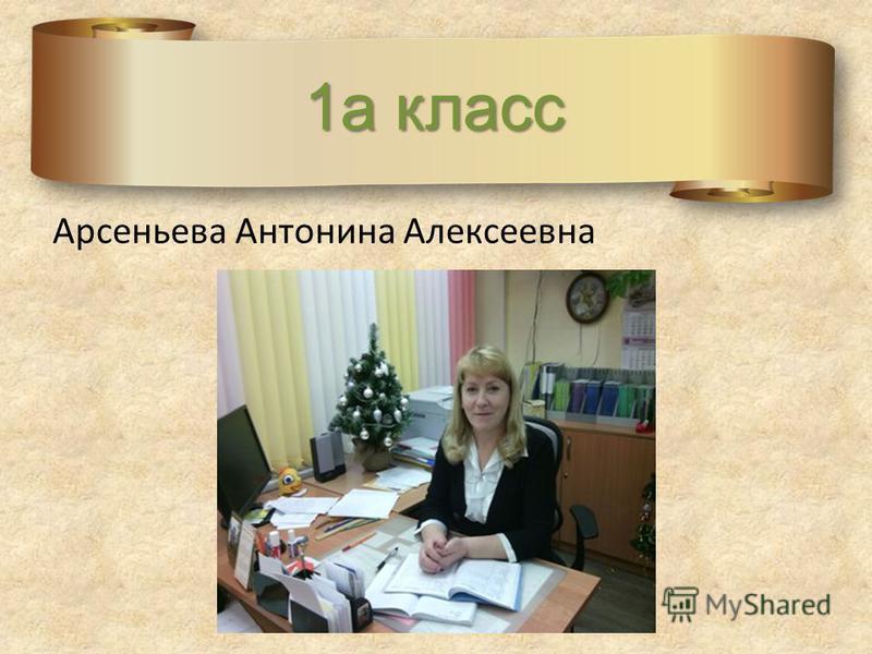 1 а класс Арсеньева Антонина Алексеевна