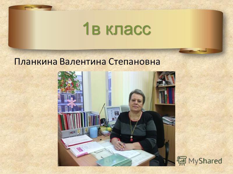 1 в класс Планкина Валентина Степановна