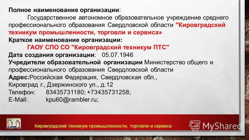 Полное наименование организации: Государственное автономное образовательное учреждение среднего профессионального образования Свердловской области