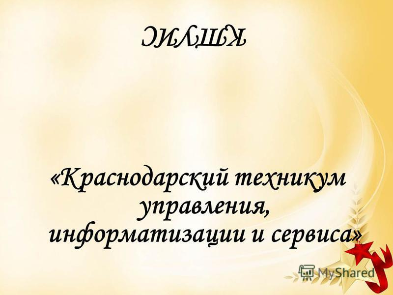 КТУИС «Краснодарский техникум управления, информатизации и сервиса»