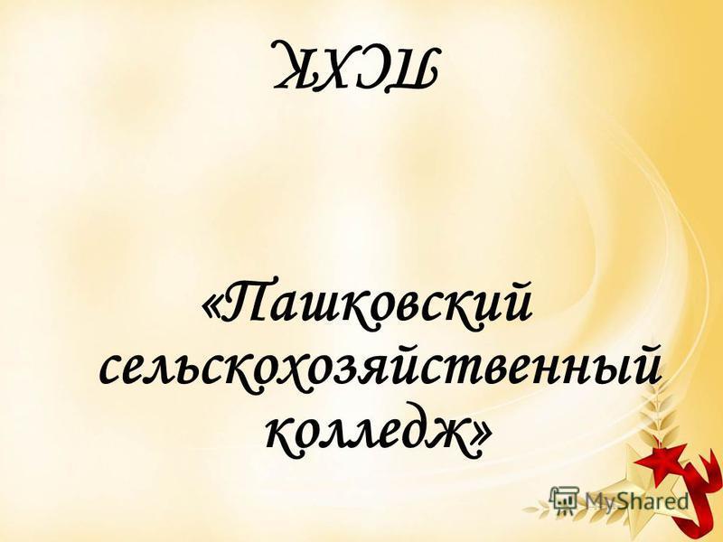 ПСХК «Пашковский сельскохозяйственный колледж»
