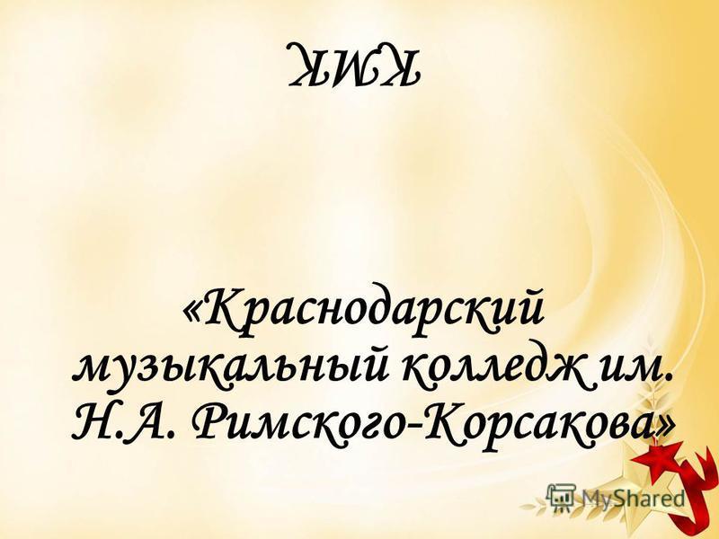 КМК «Краснодарский музыкальный колледж им. Н.А. Римского-Корсакова»