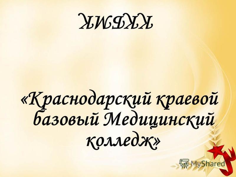 ККБМК «Краснодарский краевой базовый Медицинский колледж»