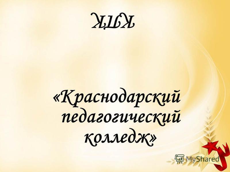 КПК «Краснодарский педагогический колледж»