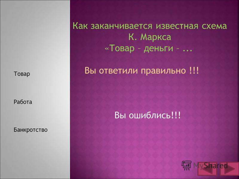 Что присваивают каждому российскому налогоплательщику? Индивидуальный номер Пароль Псевдоним Вы ответили правильно !!! Вы ошиблись!!!