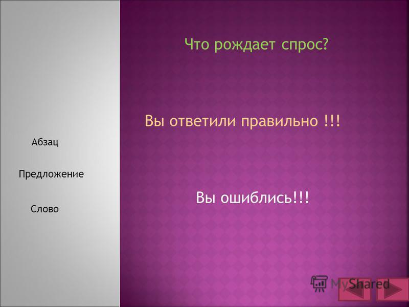 Продолжите известную русскую пословицу: «Хороший товар сам себя... Хвалит Доставляет Съедает Вы ответили правильно !!! Вы ошиблись!!!