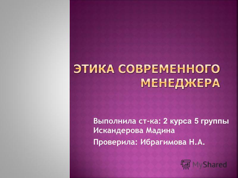 Выполнила ст-ка: 2 курса 5 группы Искандерова Мадина Проверила: Ибрагимова Н.А.