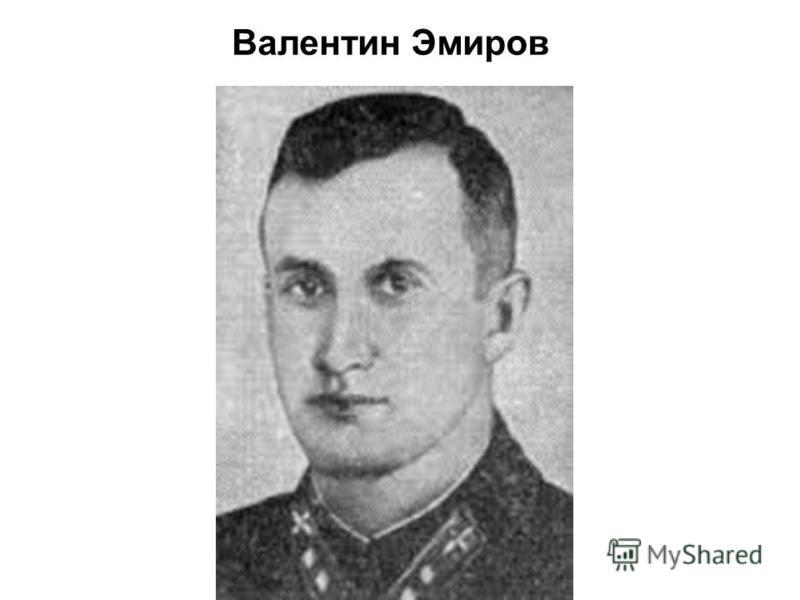 Валентин Эмиров
