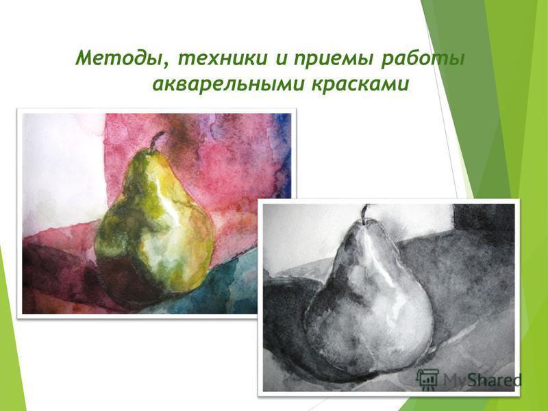 Методы, техники и приемы работы акварельными красками
