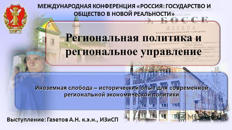 Выступление: Газетов А.Н. к.э.н., ИЗиСП Региональная политика и региональное управление Иноземная слобода – исторический опыт для современной региональной экономической политики