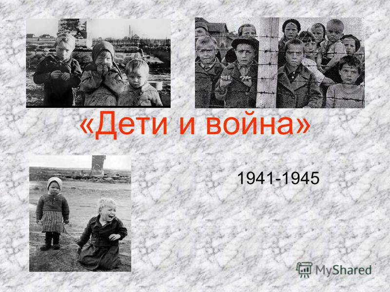 «Дети и война» 1941-1945