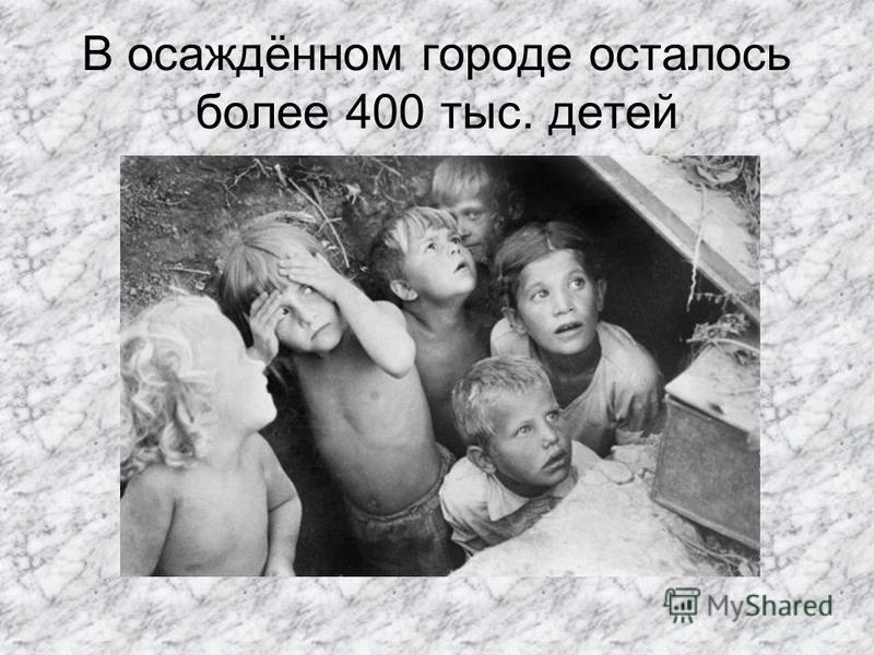В осаждённом городе осталось более 400 тыс. детей
