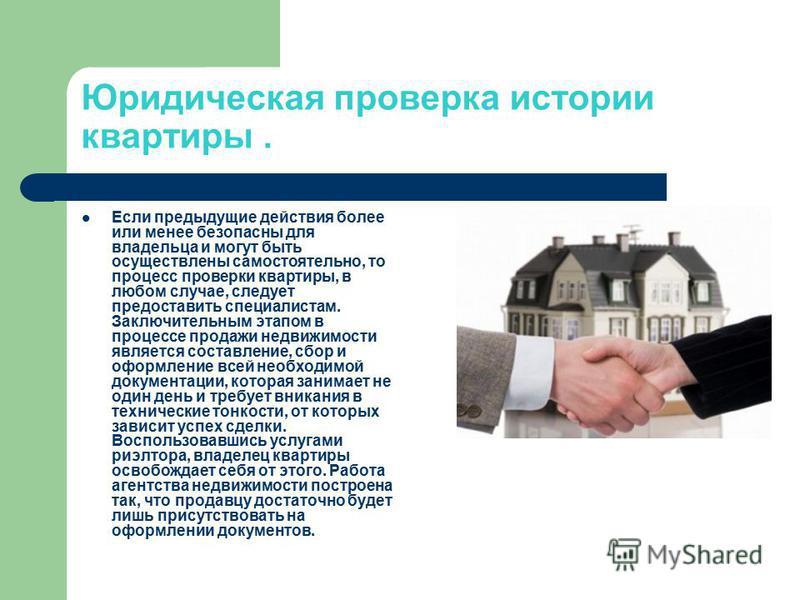Юридическая проверка истории квартиры. Если предыдущие действия более или менее безопасны для владельца и могут быть осуществлены самостоятельно, то процесс проверки квартиры, в любом случае, следует предоставить специалистам. Заключительным этапом в