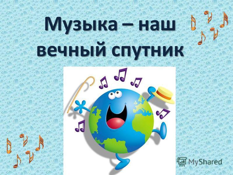Музыка – наш вечный спутник