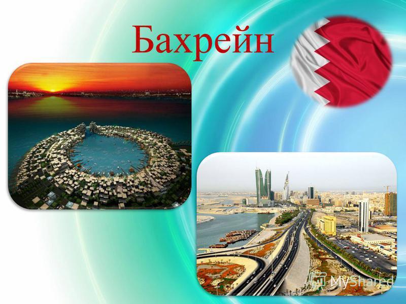 Бахреин