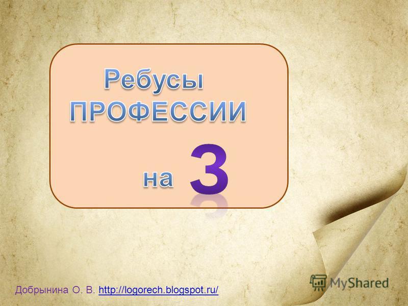 Добрынина О. В. http://logorech.blogspot.ru/http://logorech.blogspot.ru/