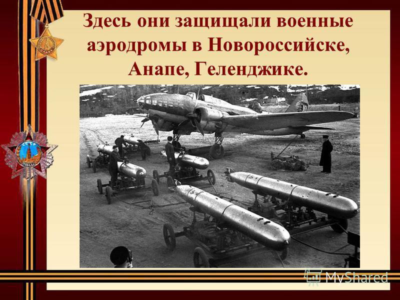 Здесь они защищали военные аэродромы в Новороссийске, Анапе, Геленджике.