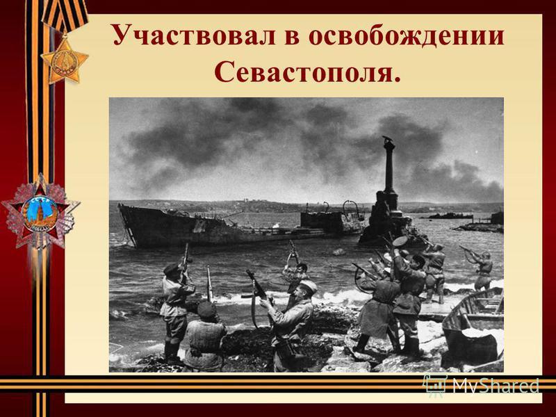 Участвовал в освобождении Севастополя.