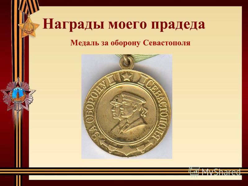Награды моего прадеда Медаль за оборону Севастополя