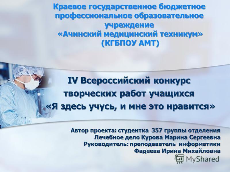 Краевое государственное бюджетное профессиональное образовательное учреждение «Ачинский медицинский техникум» (КГБПОУ АМТ) IV Всероссийский конкурс творческих работ учащихся «Я здесь учусь, и мне это нравится» «Я здесь учусь, и мне это нравится» Авто