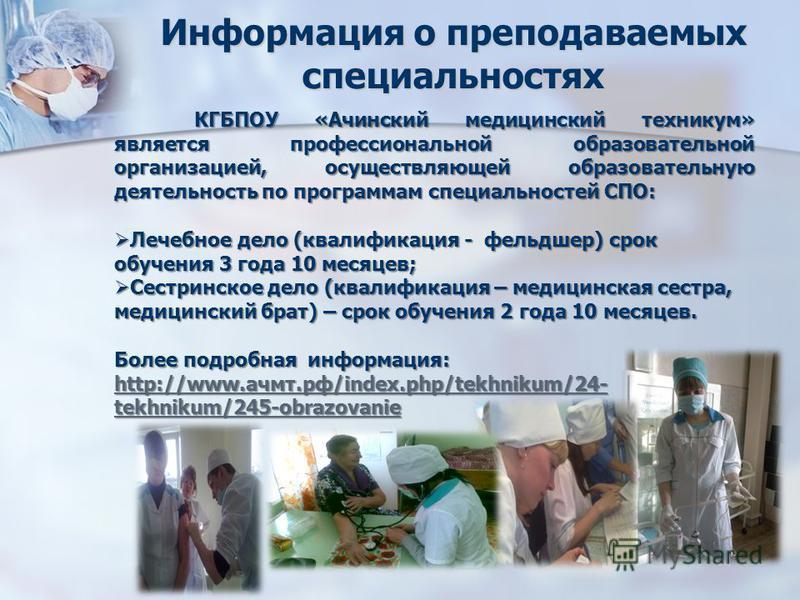 Информация о преподаваемых специальностях КГБПОУ «Ачинский медицинский техникум» является профессиональной образовательной организацией, осуществляющей образовательную деятельность по программам специальностей СПО: Лечебное дело (квалификация - фельд