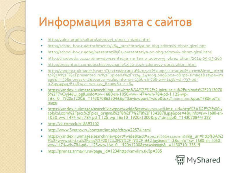 Информация взята с сайтов http://volna.org/fizkultura/zdorovyi_obraz_zhizni1. html http://school-box.ru/attachments/584_prezentaziya-po-obg-zdoroviy-obraz-gizni.ppt http://school-box.ru/obg/prezentazii/584-prezentaziya-po-obg-zdoroviy-obraz-gizni.htm