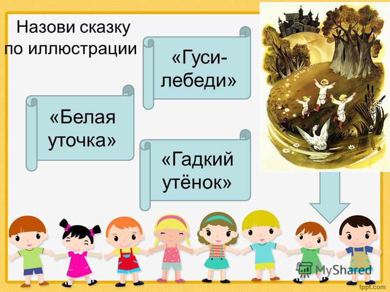 Название какой сказки записано верно? «Чёрная уточка» «Конёк-Бурка» «Снегурушка»
