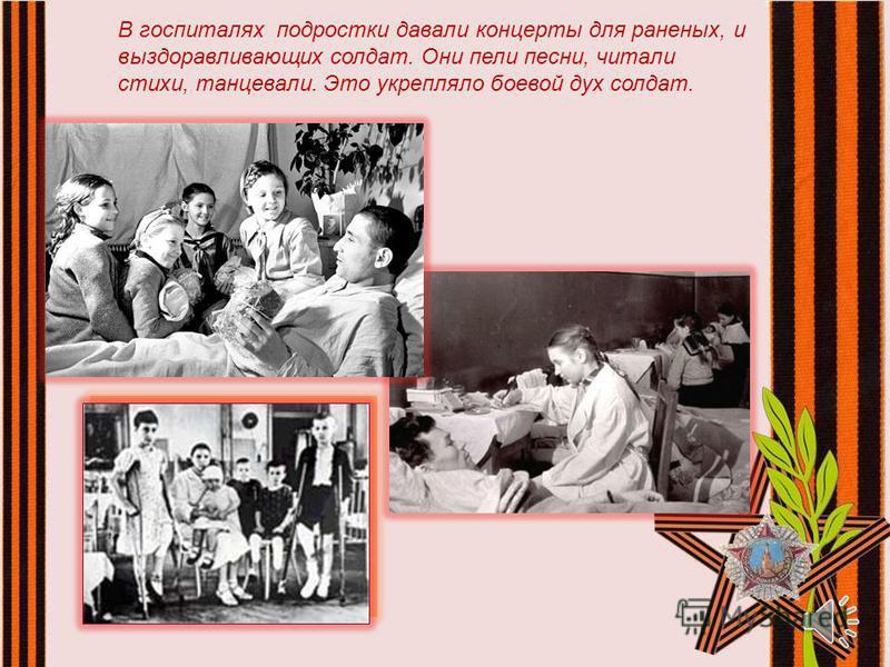 Дети войны … Они были всюду. Они заменили отцов на заводах. Они делали автоматы. Они дежурили в госпиталях и приносили солдатам оружие, брошенное немцами.
