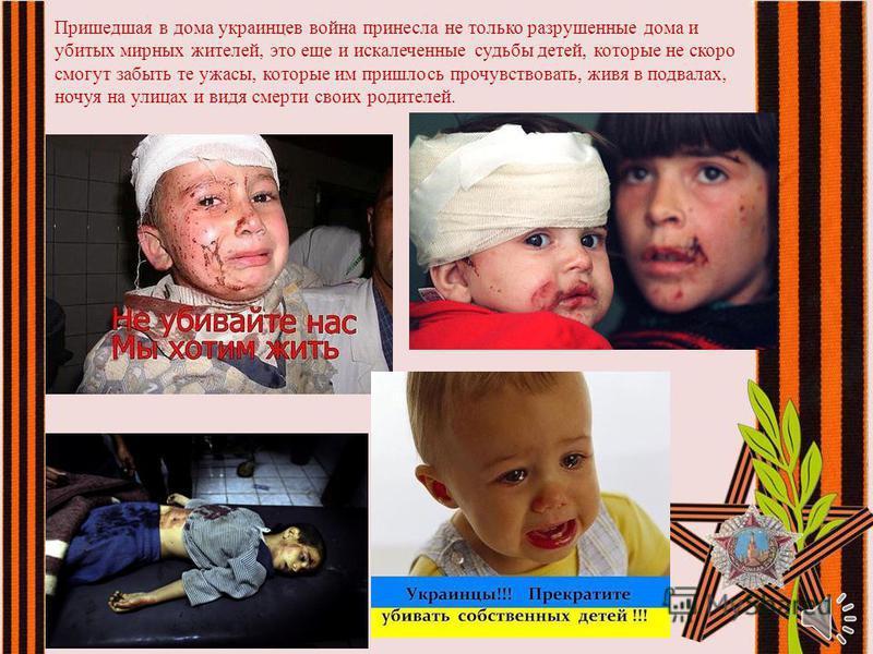 Украденное детство. Война на Украине глазами детей. Война на Украине заставила детей вмиг стать взрослее. Оказавшись в спокойной обстановке, родители сообщают о том, что в волосах их детей появляется седина. Такие дети уже говорят не детским языком,