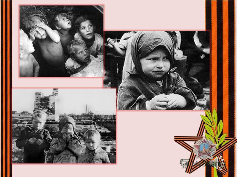 Великая Отечественная война 1941-1945 гг… Сегодня тех, кто прошел через ту войну осталось немного. Они посвятили свои жизни нам, детям, потому что сражались за будущее своей страны. А как же их дети? Дети, оставленные без отцов и матерей, вечно голод