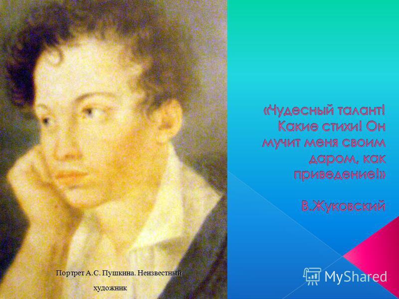Портрет А.С. Пушкина. Неизвестный художник Портрет А.С. Пушкина. Неизвестный художник