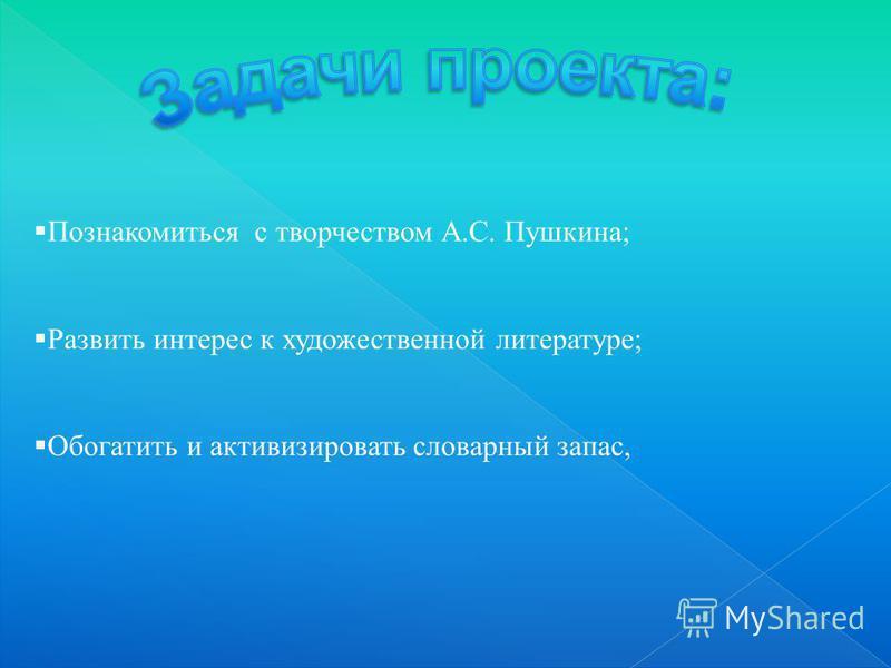 Познакомиться с творчеством А.С. Пушкина; Развить интерес к художественной литературе; Обогатить и активизировать словарный запас,