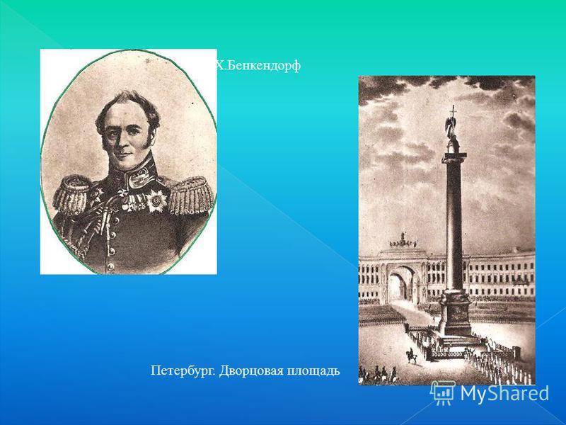 Петербург. Дворцовая площадь А.Х.Бенкендорф