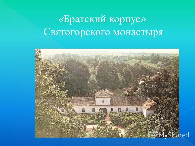 «Братский корпус» Святогорского монастыря