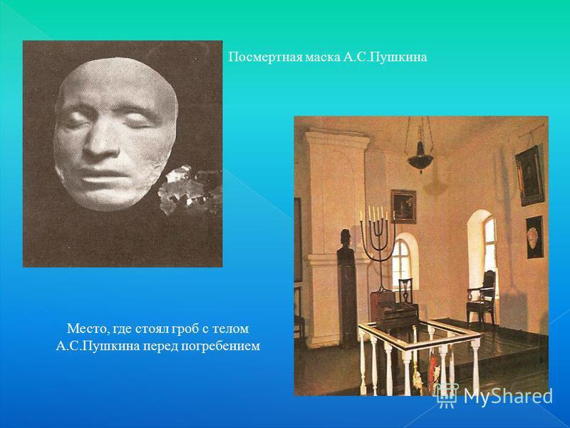 Посмертная маска А.С.Пушкина Место, где стоял гроб с телом А.С.Пушкина перед погребением