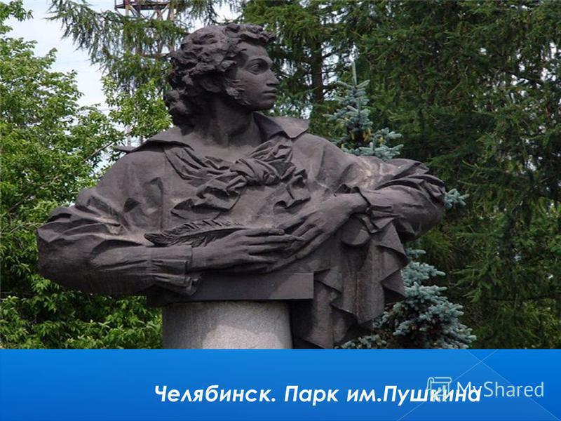 Челябинск. Парк им.Пушкина